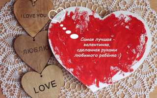 Сердечки-валентинки от школьников своими руками