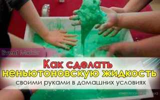 Как сделать ньютоновскую жидкость своими руками!