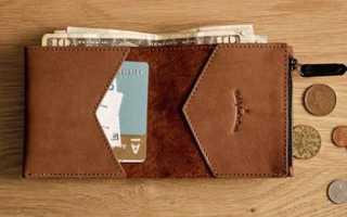 Кожаный кошелек своими руками