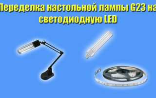 Переделка настольной лампы на светодиоды